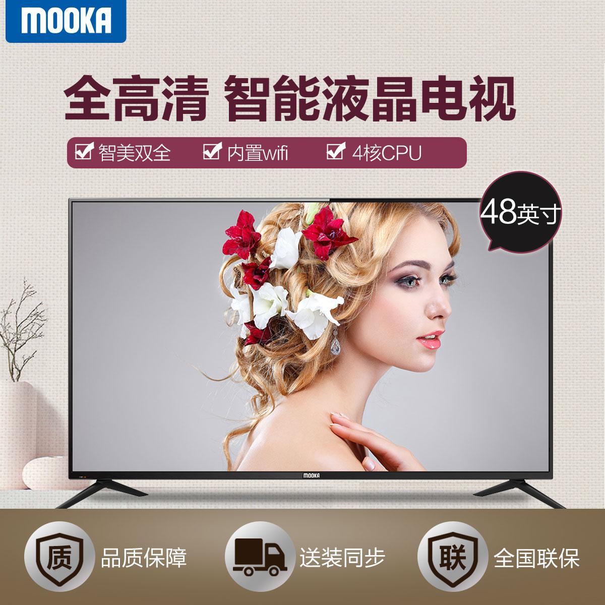 MOOKA/模卡 彩电 48A6M