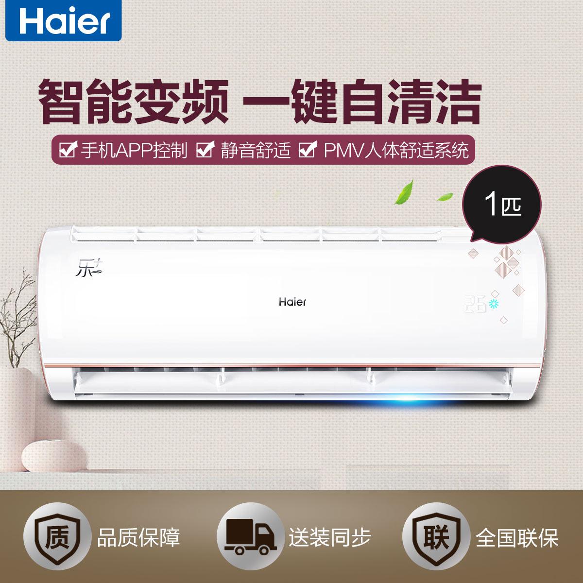 Haier/海尔 壁挂式空调 KFR-26GW/21TMAAL23AU1套机 1匹智能变频空调/一键自清洁/静音舒适