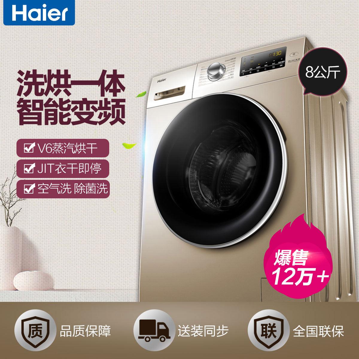 Haier/海尔 洗烘一体 EG8014HB39GU1 8公斤变频全自动洗烘一体滚筒洗衣机