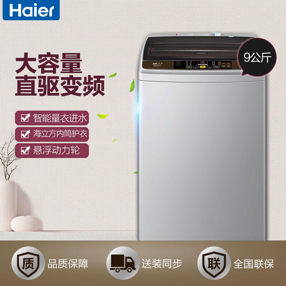 Haier/海尔 波轮洗衣机 EB90BM39TH 9公斤直驱变频波轮洗衣机