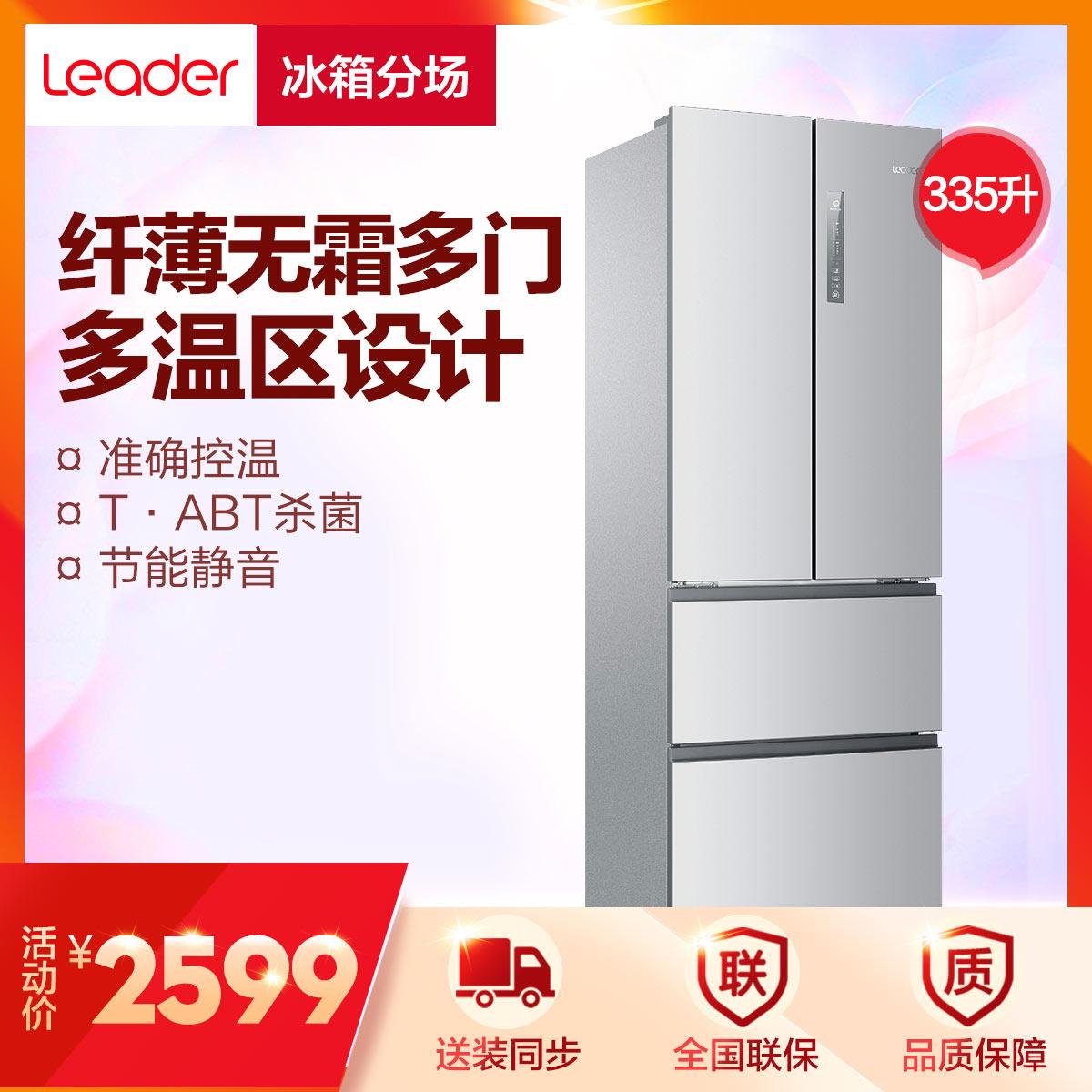 BCD-335WLDPC 335升家用风冷无霜电冰箱多开门冰箱