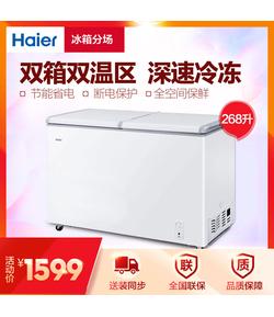 FCD-268SEA 268升商用卧式冷藏冷冻双温冰柜家用冷柜