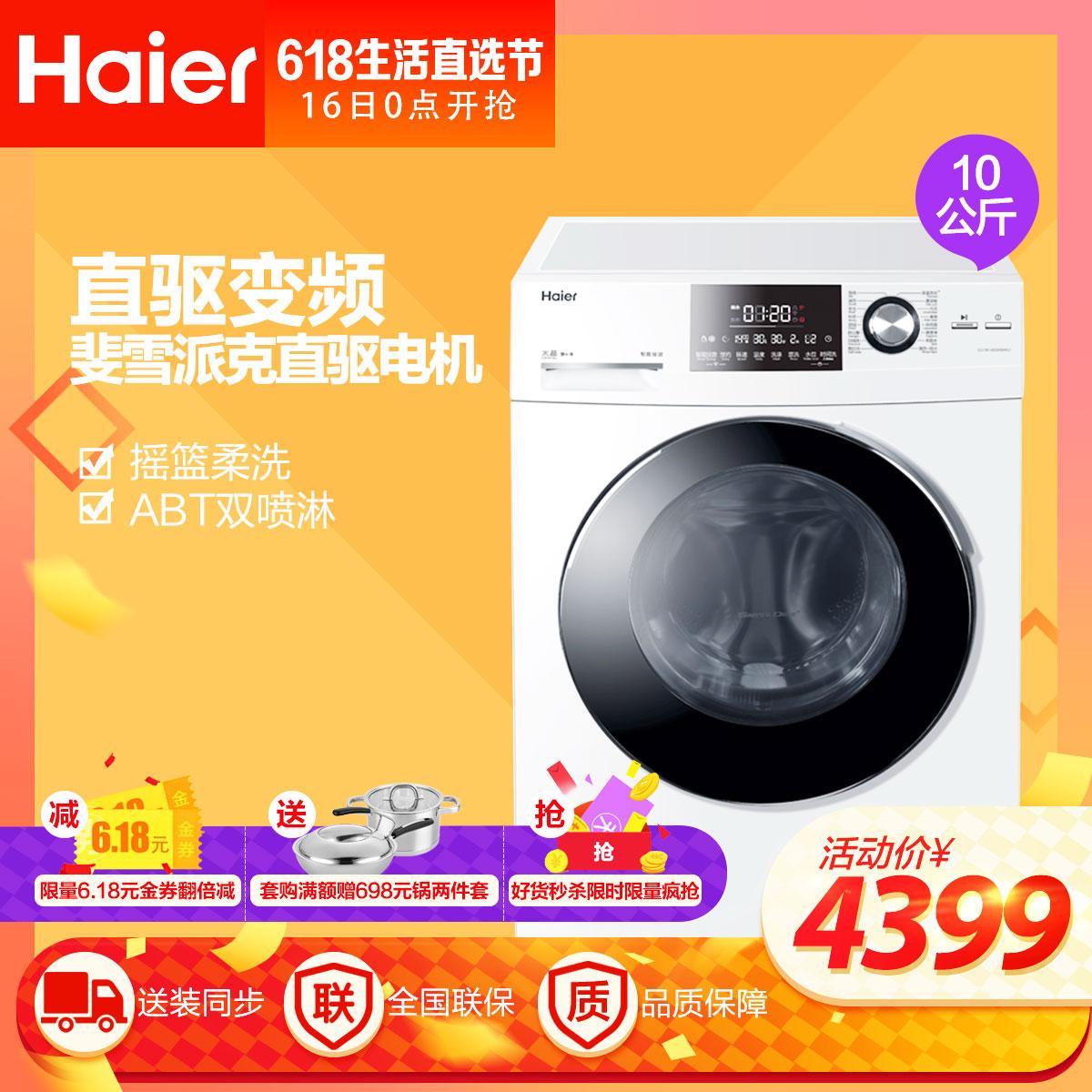 Haier/海尔 滚筒洗衣机 EG10014BD959WU1 10公斤直驱变频滚筒洗衣机