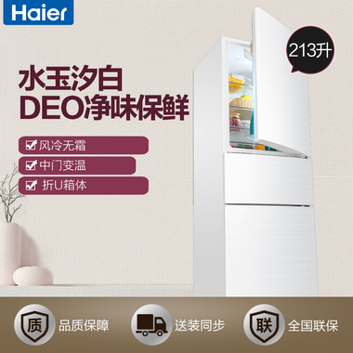 Haier/海尔 冰箱 BCD-213WMPV 213升三门小型家用风冷无霜冷藏冷冻冰箱