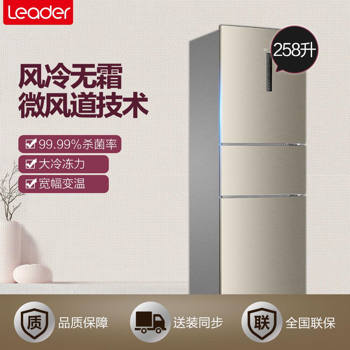 Leader/统帅 冰箱 BCD-258WLDPN 258升三门冷藏冷冻风冷无霜节能电冰箱