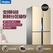 Haier/海尔 冰箱 BCD-458WDVMU1 458升风冷无霜十字对开门 变频干湿分储 WIFI智能家用冰箱