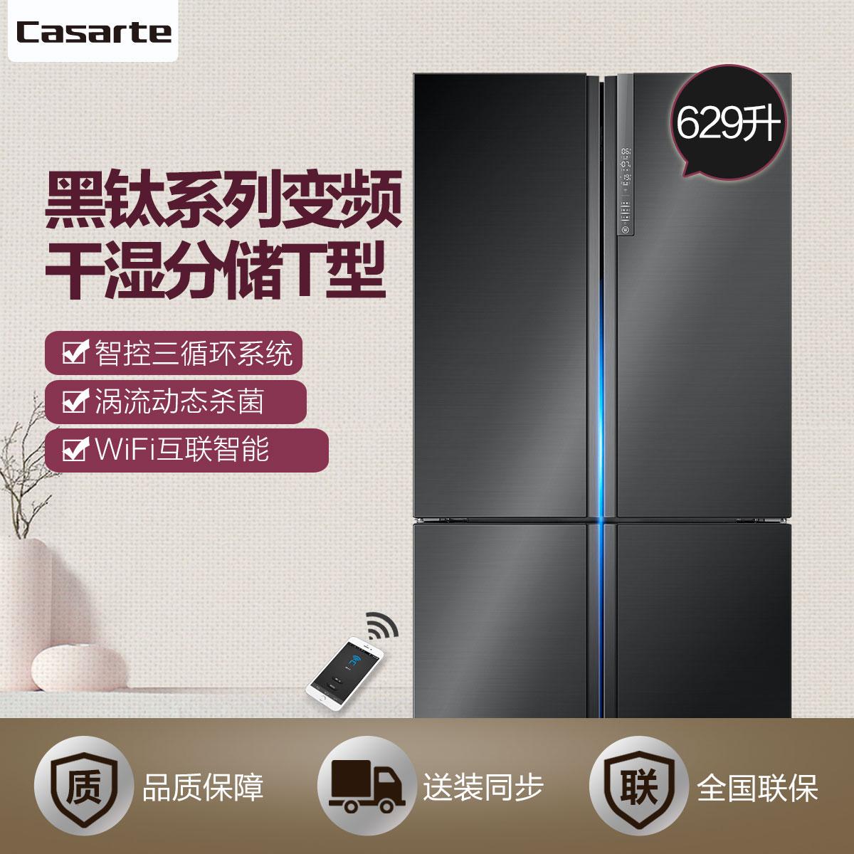 Casarte/卡萨帝 冰箱 BCD-629WDSTU1 629升十字对开门变频风冷无霜冰箱