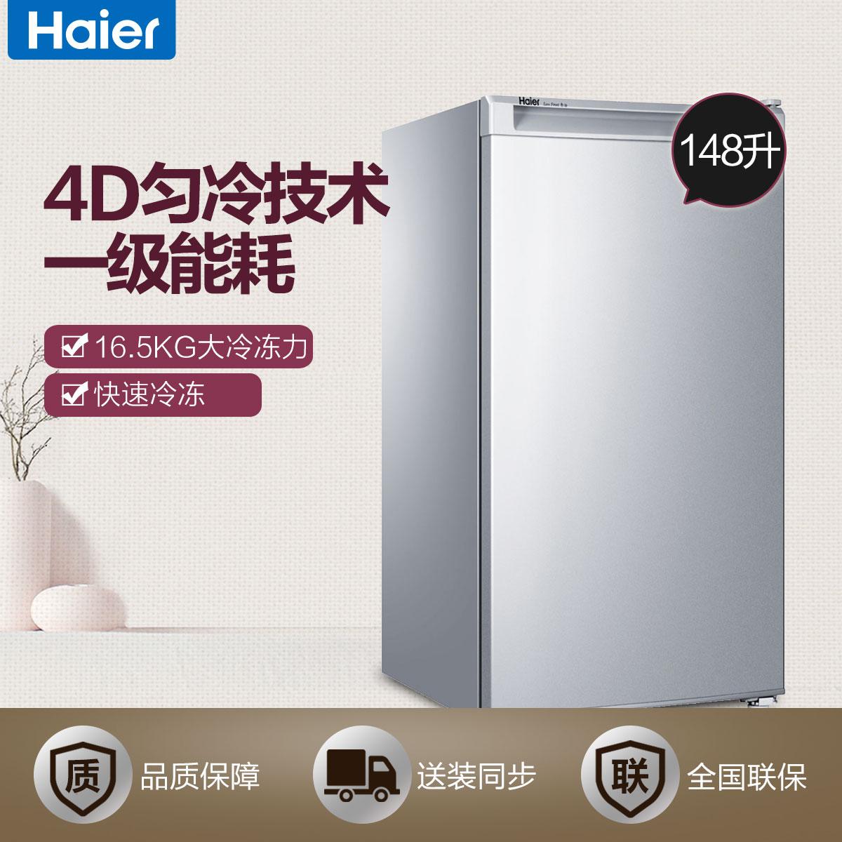 BD-148DL 148升 分区大抽屉 家用立式冷冻柜 冷冻冰箱 高端冰柜 茶叶柜 母乳储存柜