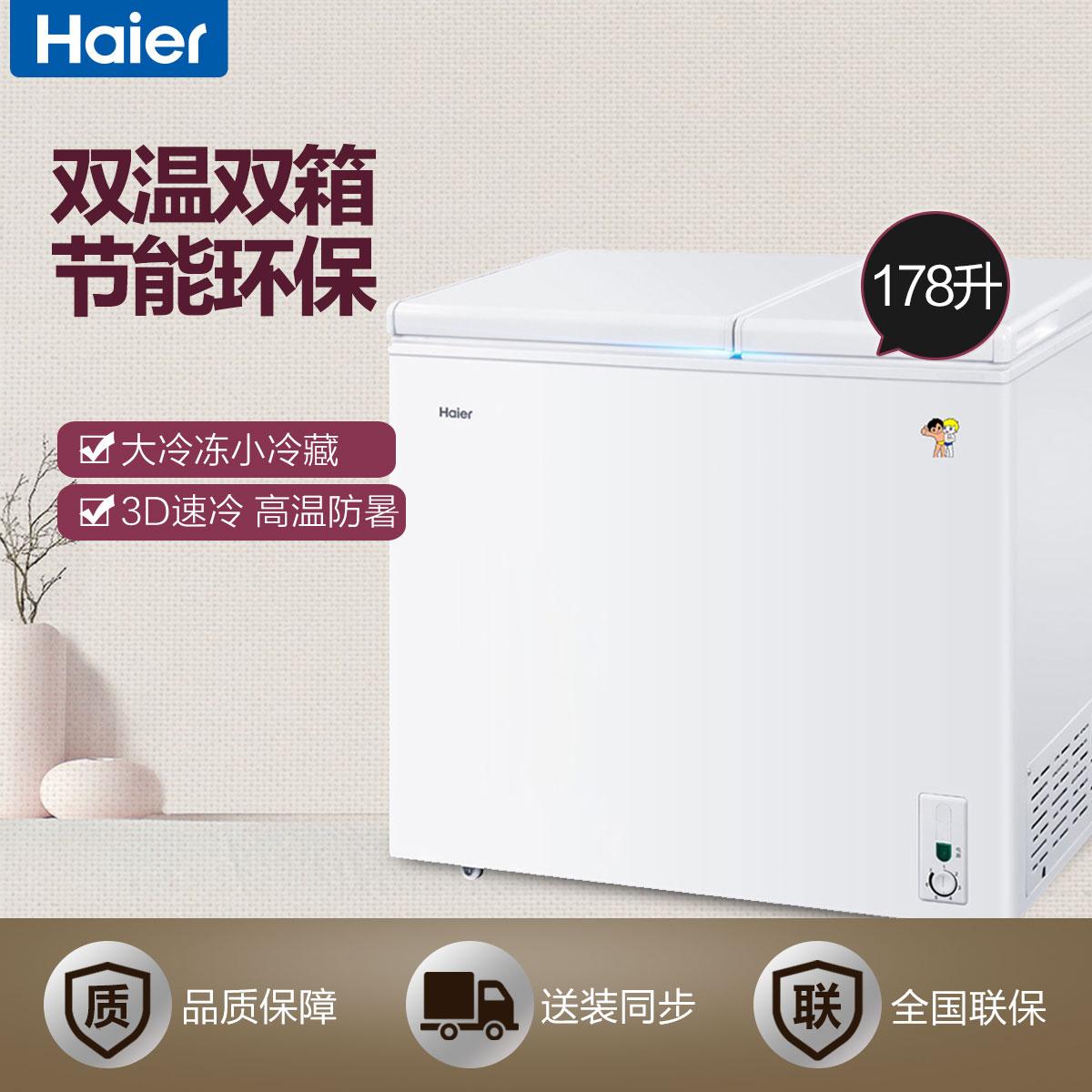 Haier/海尔 冷柜 FCD-178XHT 178升大冷冻小冷藏 双箱双温区冰柜 卧式冰箱 家用商用二合一