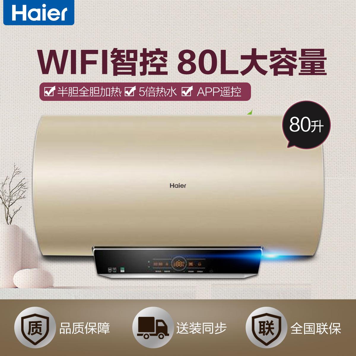 EC8003-MT3(U1) 80升速热储水式WiFi智控家用电热水器
