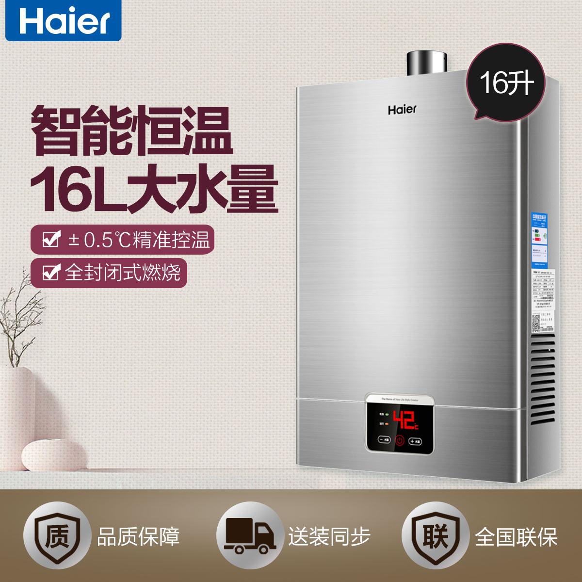 Haier/海尔 燃气热水器 JSQ32-UT(12T)