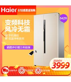 BCD-642WDVMU1 642升变频对开门大容量冰箱