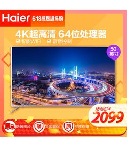 LS50A51  50英寸超高清网络智能电视机