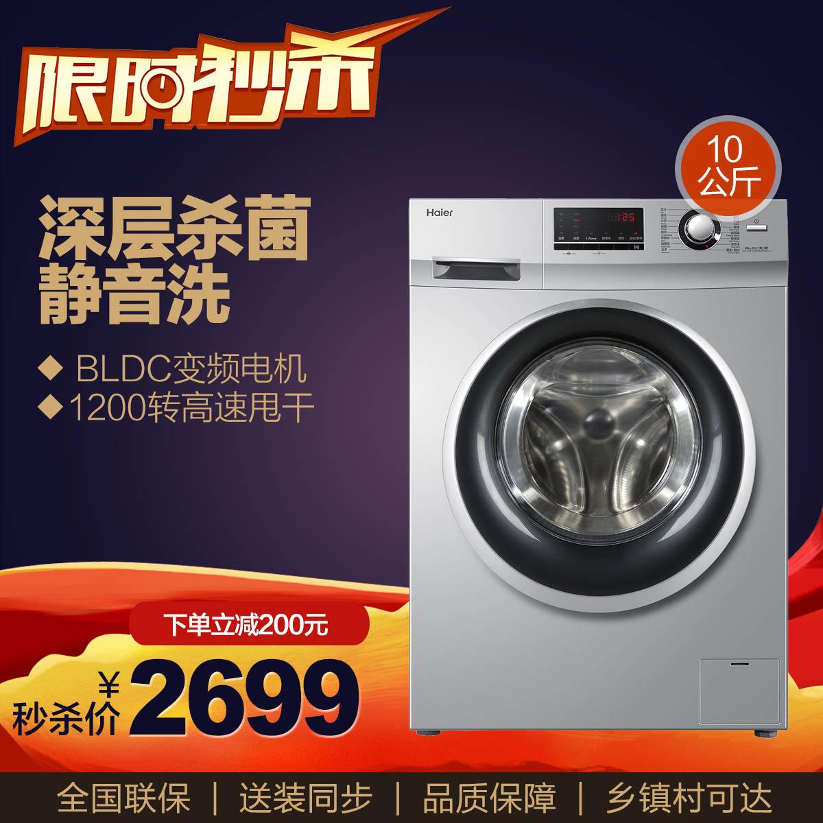 EG10012BKX839SU1 10公斤智能变频大容量滚筒洗衣机