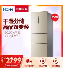 BCD-258WDVLU1 258升三门双频鸿运国际hv522风冷节能 干湿分储家用冰箱