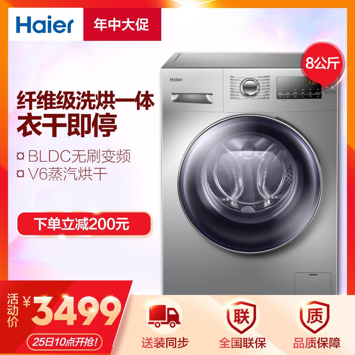 EG8014HB919SU1 8公斤变频洗烘一体滚筒洗衣机
