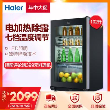 Haier/海尔 冷柜 LC-102DC 102L冰吧 茶叶柜 母婴冰箱 展示柜 饮料柜 雪茄柜 冷藏柜 商务冰箱