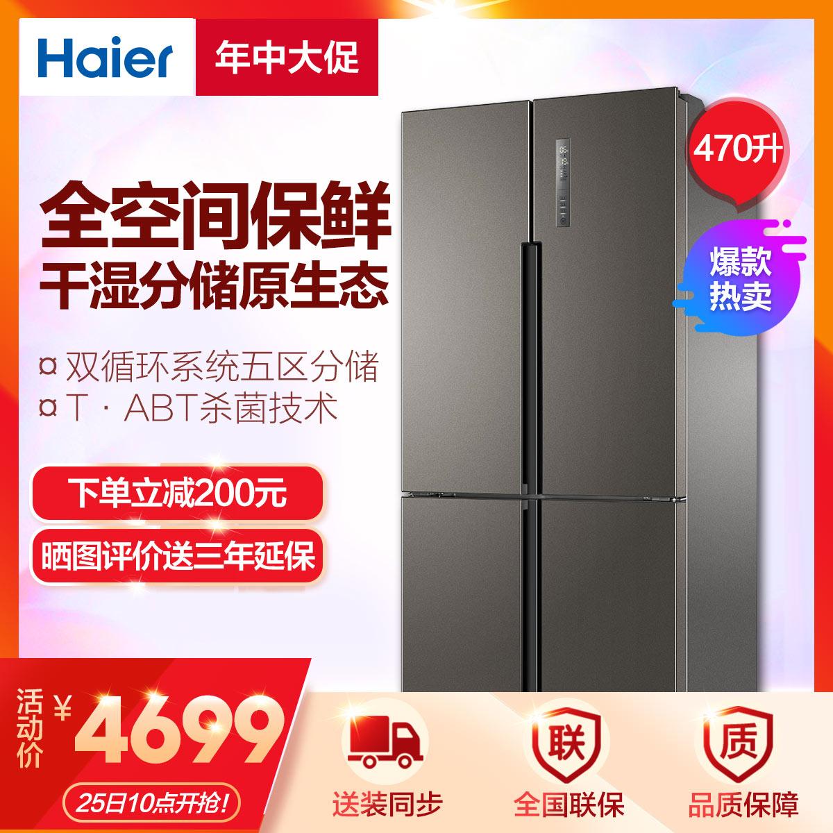 Haier/海尔 冰箱 BCD-470WDPG 470升十字对开变频静音节能干湿分储电冰箱