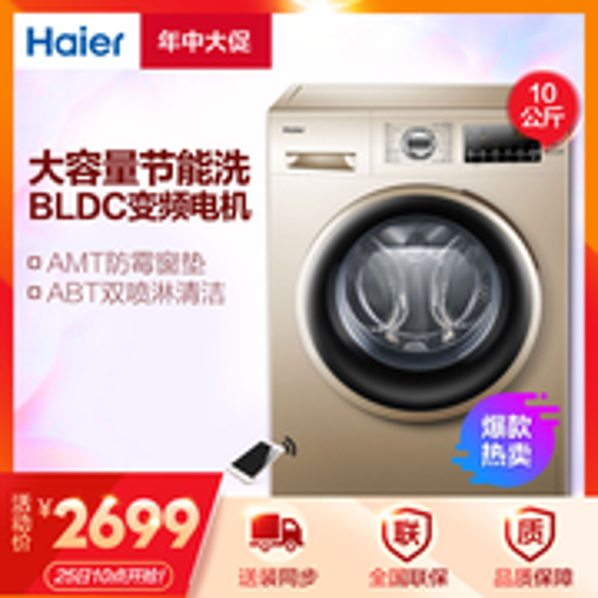 EG10014B39GU1 10公斤/kg鸿运国际hv522变频滚筒全自动洗衣机
