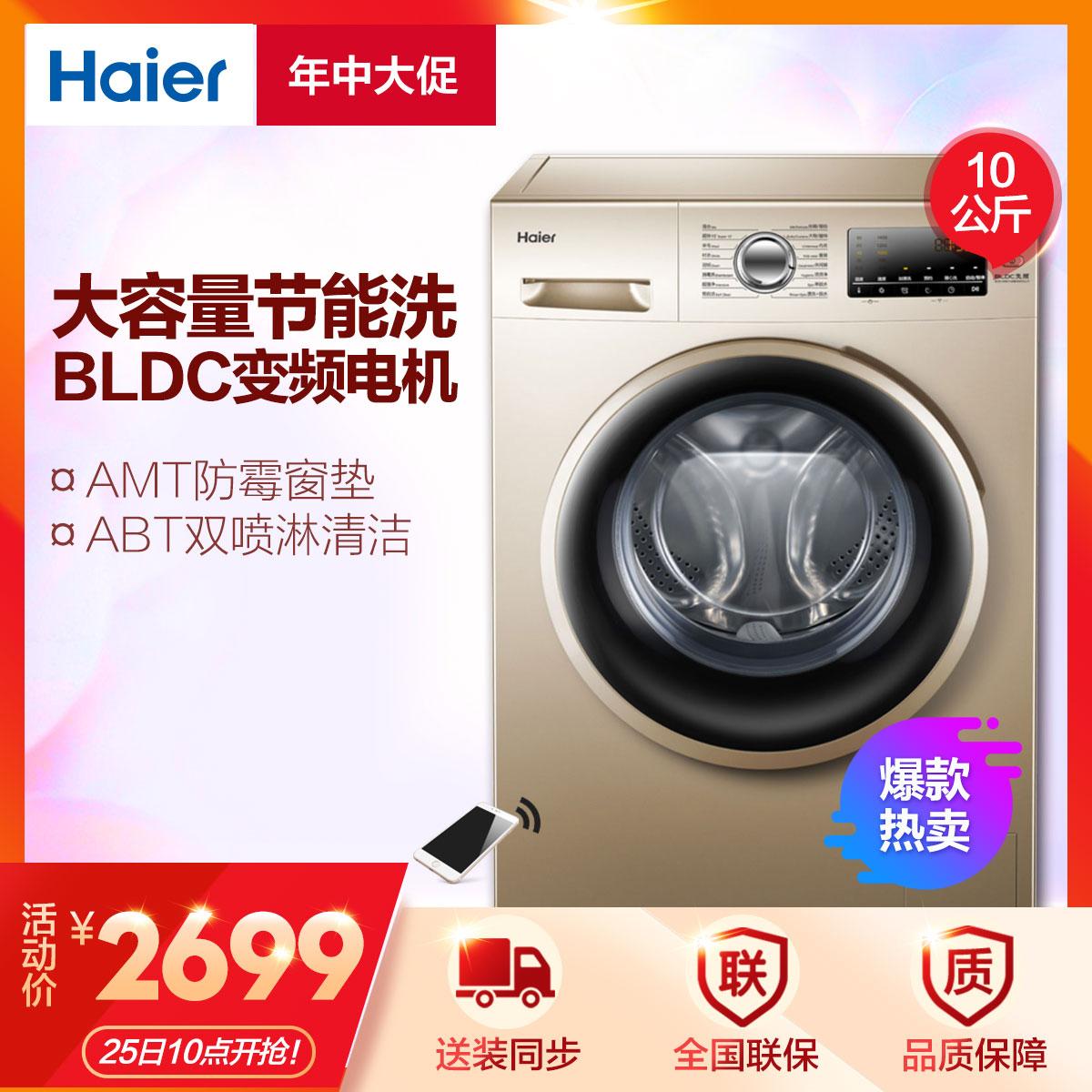 Haier/海尔 滚筒洗衣机 EG10014B39GU1 10公斤/kg智能变频滚筒全自动洗衣机