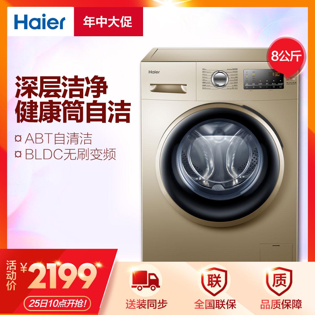 Haier/海尔 滚筒洗衣机 EG8012B919GU1 8公斤iMate8智能变频滚筒洗衣机
