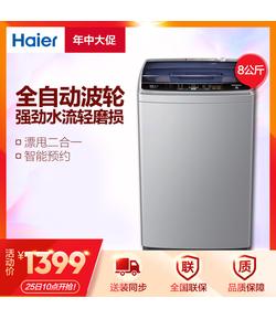 EB80BM39TH 8kg/公斤 直驱变频波轮洗衣机