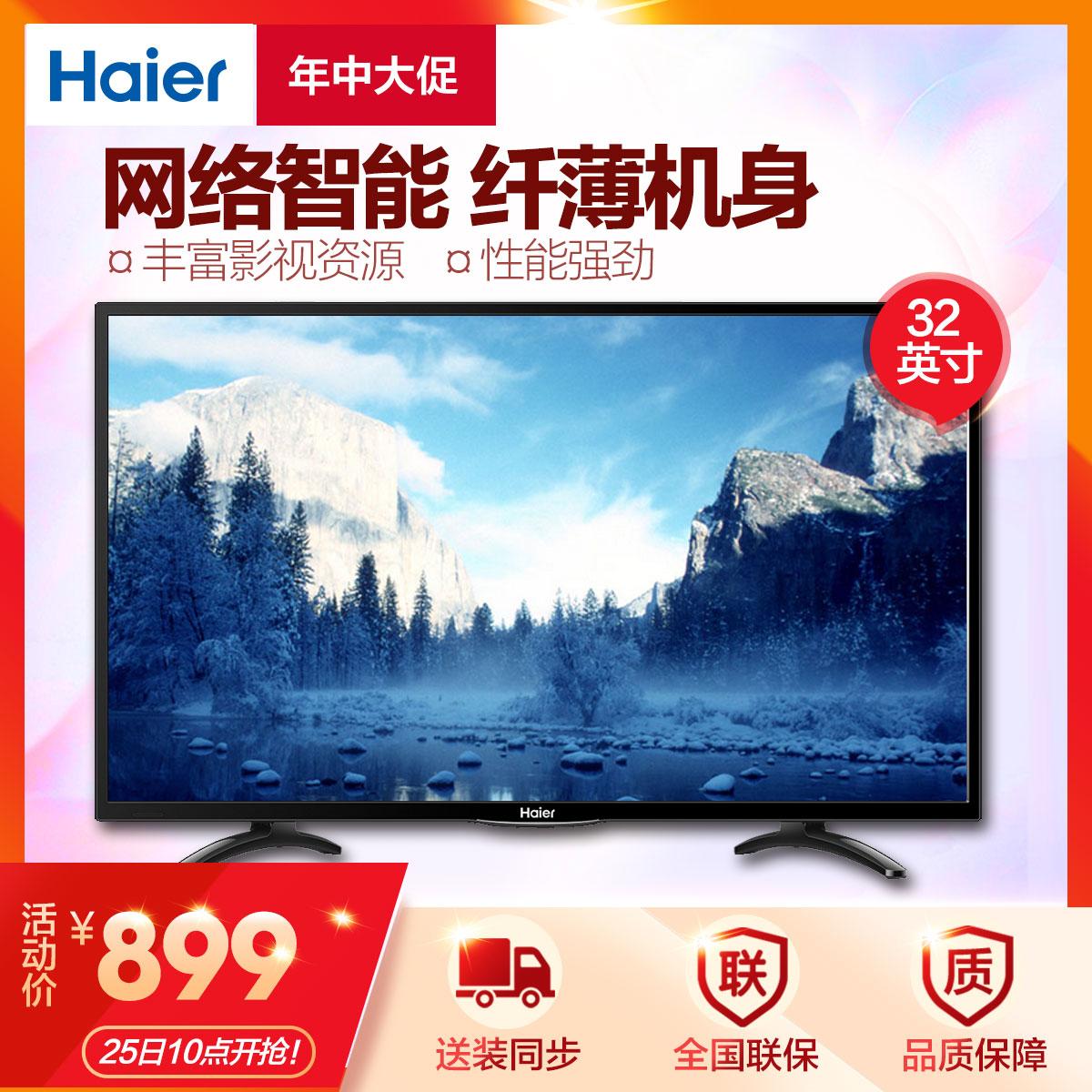 LE32A31  32英寸高清鸿运国际hv522网络电视机