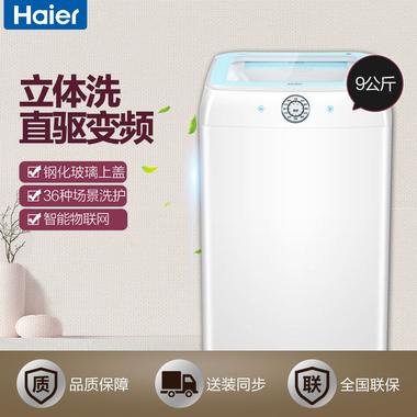 Haier/海尔 波轮洗衣机 EB90BM69U1 YOUNG-9 9公斤智能直驱变频波轮洗衣机