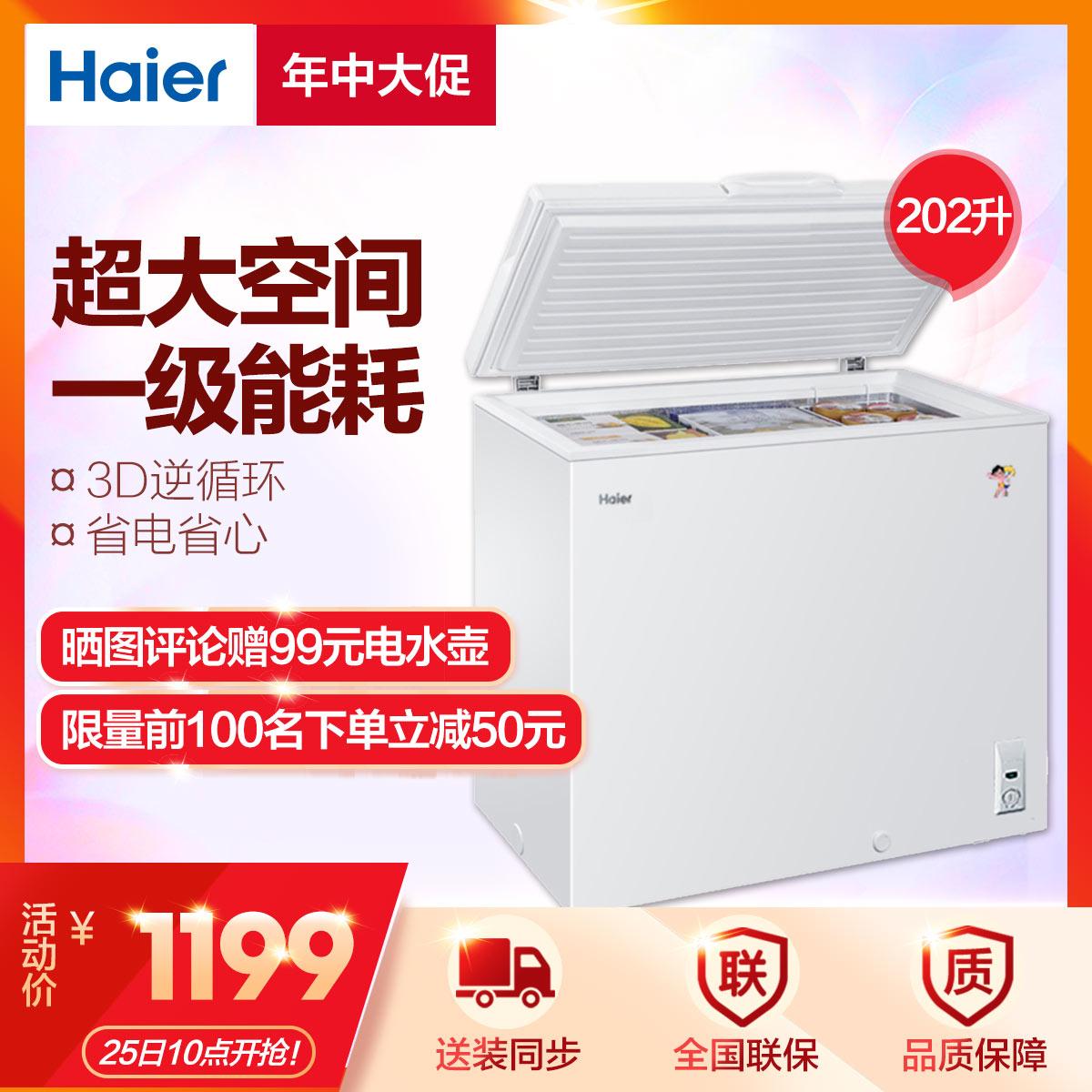 BC/BD-202HT 202升家用冰柜 冷藏冷冻转换柜 小型迷你冷柜 节能单温冰箱