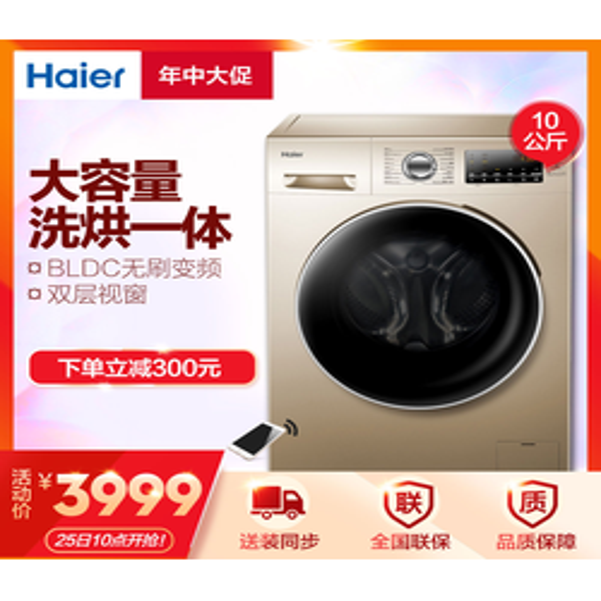 EG10014HBX39GU1 10公斤洗烘一体变频滚筒洗衣机