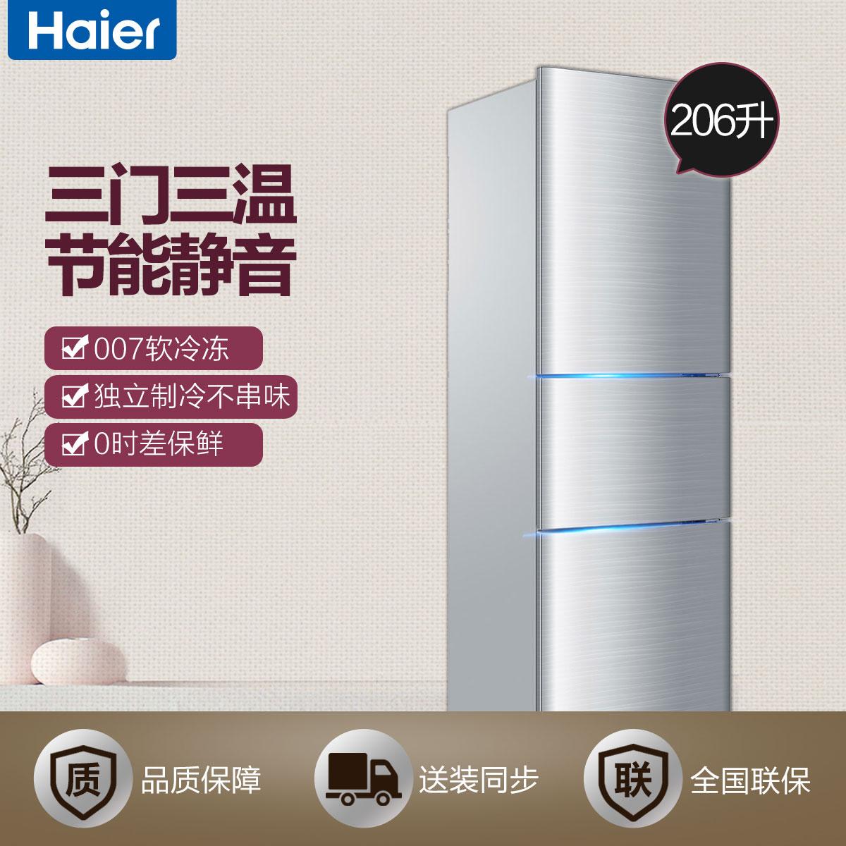 BCD-206STPA 206升三门小型家用节能冰箱
