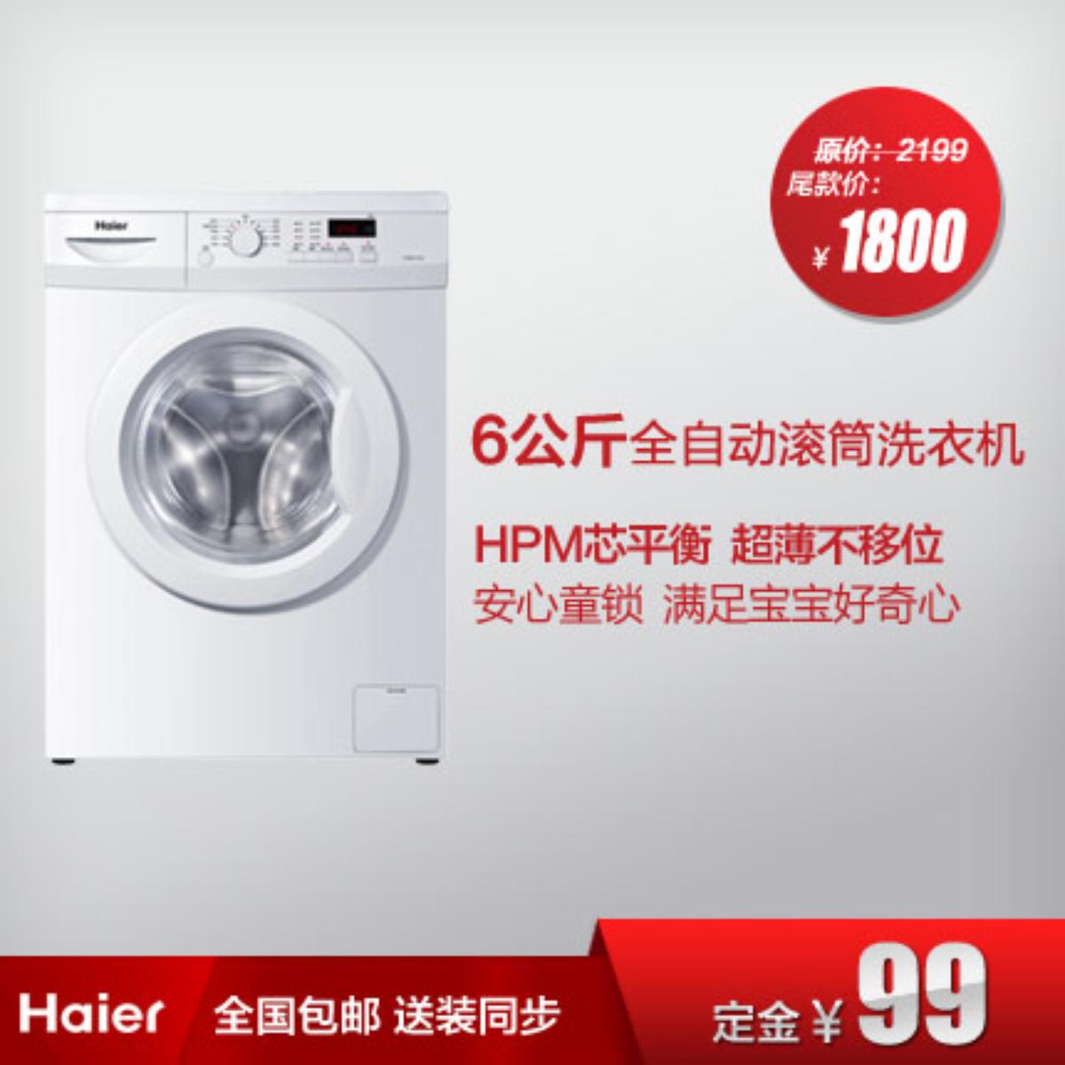 海尔滚筒洗衣机 xqg60-1000jhot