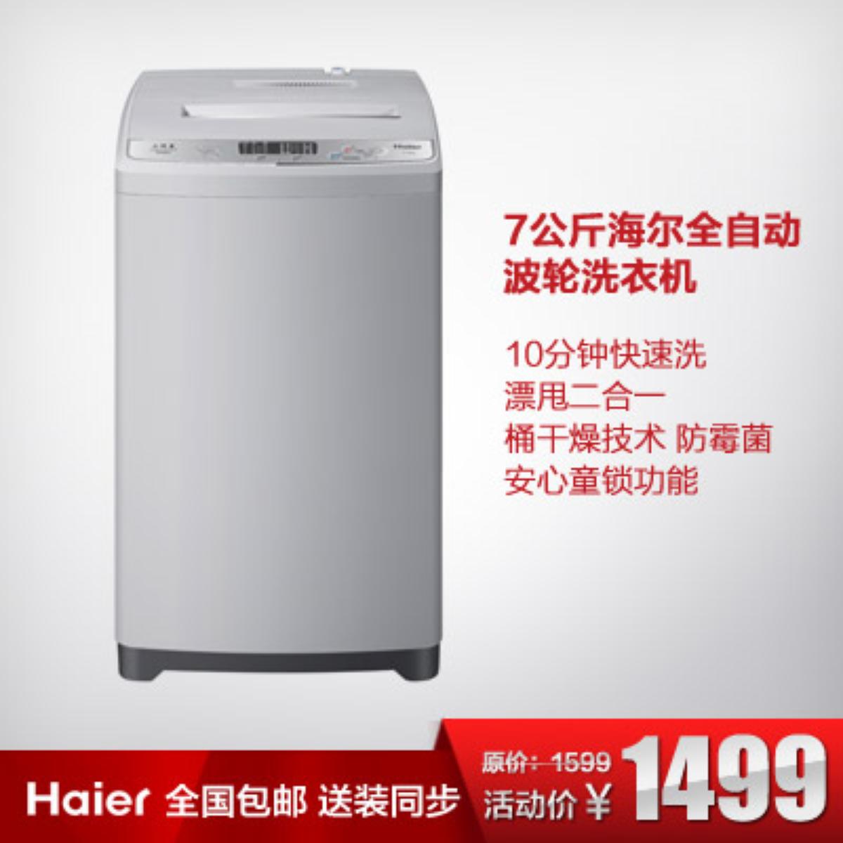 海尔波轮洗衣机 xqb70-lm1269s
